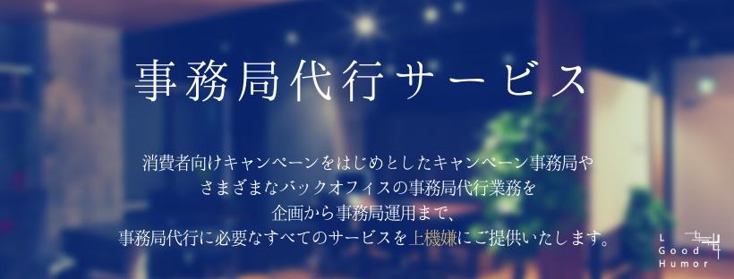 lgh_cp_banner
