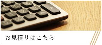 img_mitsumori