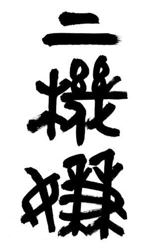 lgh_syameiyurai_suzaku