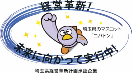 keiei_saitama