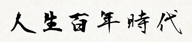 linkii_jinsei