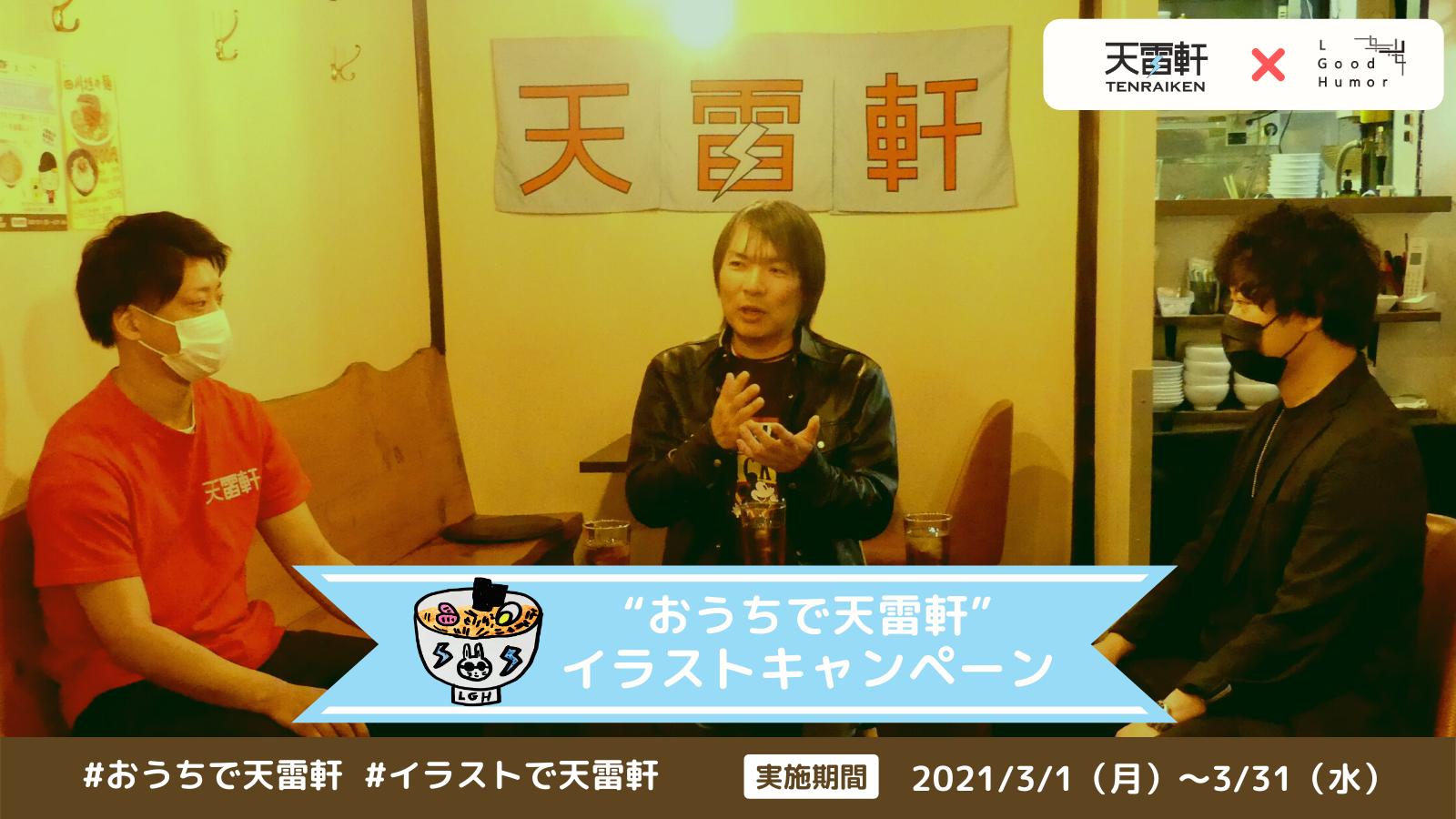 twitter_top_tenraiken_0312
