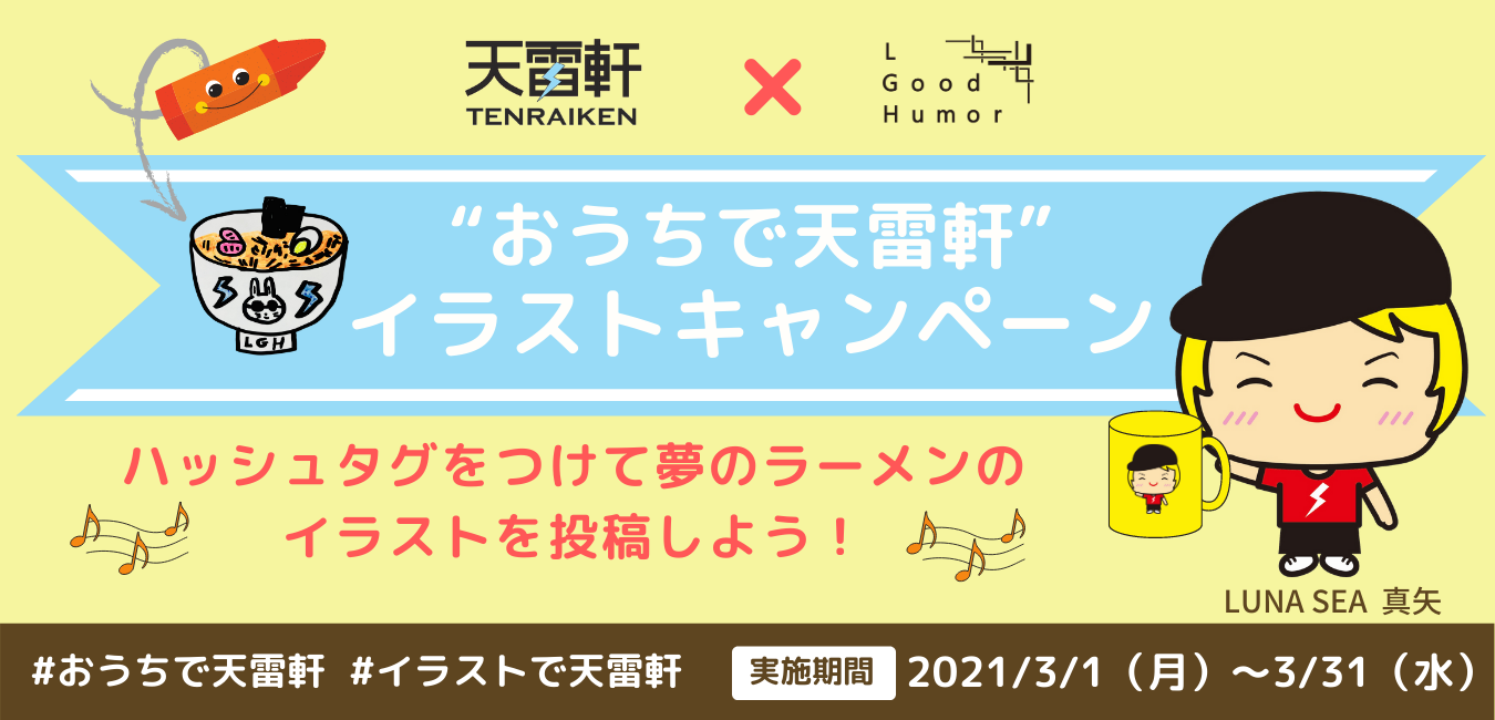 tenraikencp_banner