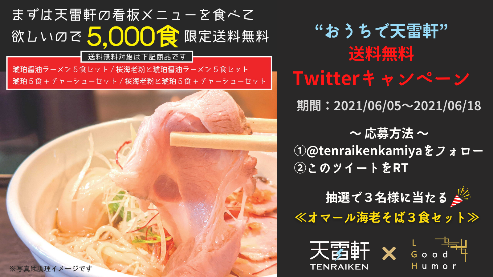 tenraiken_twittercp